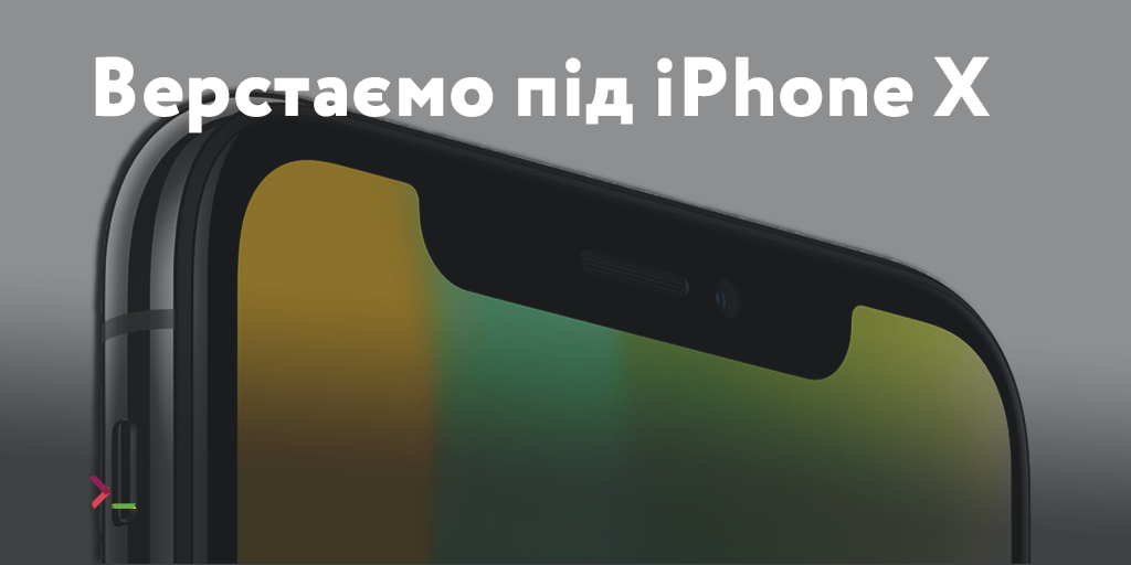 Articles On The Iphone X